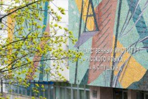 Государственный институт русского языка им. А. С. Пушкина приглашает на обучение
