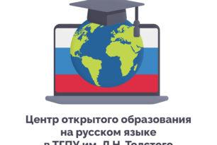 Бесплатные онлайн-курсы на русском языке для иностранных граждан