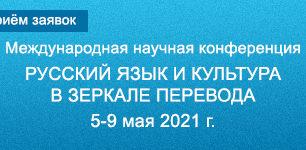 Юбилейная международная научная конференция «Русский язык и культура в зеркале перевода»