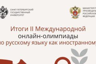 Подведены итоги II Международной онлайн-олимпиады по русскому языку как иностранному