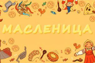 VIII республиканский методико-практический семинар для преподавателей русского языка «Масленица»