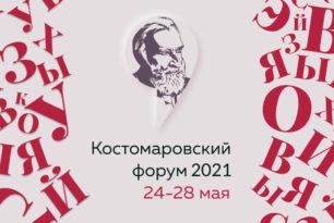 РЕЗОЛЮЦИЯ I Международного Костомаровского форума, прошедшего в Москве  24–28 мая 2021 года