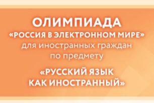 В Президентской библиотеке иностранные учащиеся смогут проверить свои знания по русскому языку